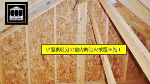 22条区域 外壁準防火性能違反
