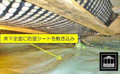 床下防湿気密シート