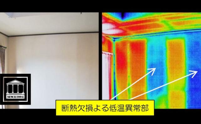 断熱欠損・壁結露