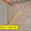 階段 断熱欠損