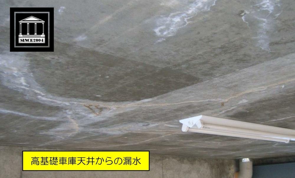 混構造 天井スラブ 漏水