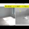 サーモカメラ漏水調査