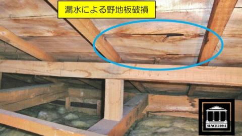小屋裏 漏水