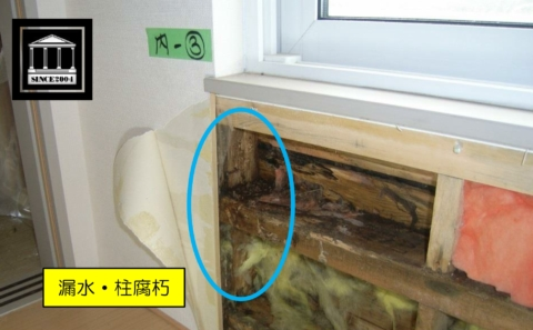 窓廻りからの漏水