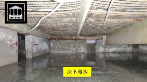 漏水 床下浸水
