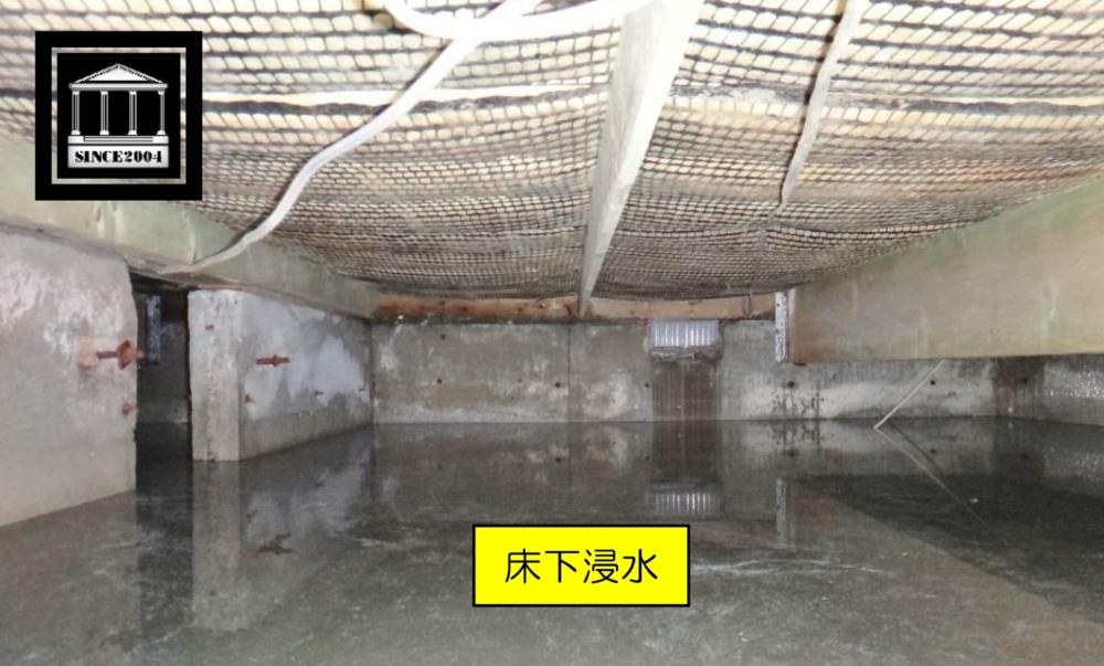 床下浸水欠陥 | 一級建築士事務所ハウスサポート有限会社